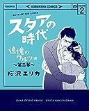 スタアの時代~追憶のワルツ編(2) (女性自身コミック)