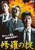 修羅の掟 [DVD]