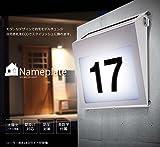 ソーラー 太陽光 パネル LED ライト ネーム プレート 光る 表札 照明 玄関 エクステリア 庭 KB-NAMEPL