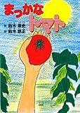 まっかなトマト