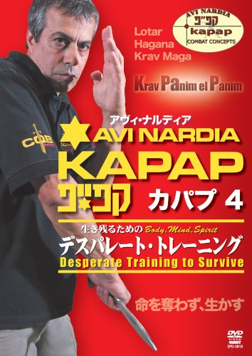 KAPAP 4  デスパレード・トレーニング [DVD]
