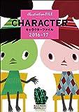 キャラクターファイル 2016-17 (玄光社MOOK illustration FILE)