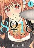 8♀1♂(1) (ヤングマガジンコミックス)