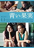 青い果実[DVD]