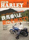 CLUB HARLEY (クラブ ハーレー) 2009年 08月号 [雑誌]