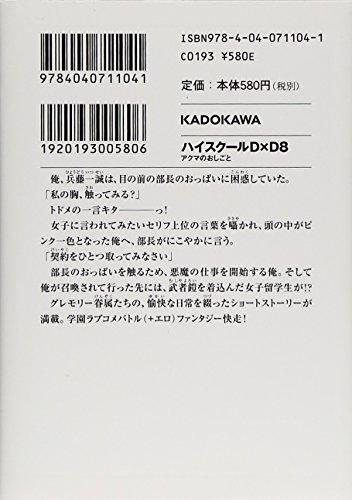 Akuma_no_oshigoto