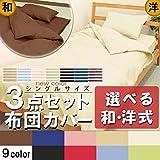 3点セット 布団カバー セット シングル サイズ 和式 ( 敷き布団カバー タイプ ) セット ブラウン