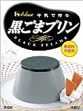 ハウス 黒ごまプリン 70g×10個