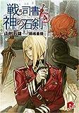 戦う司書と神の石剣 BOOK4(集英社スーパーダッシュ文庫) (戦う司書シリーズ)