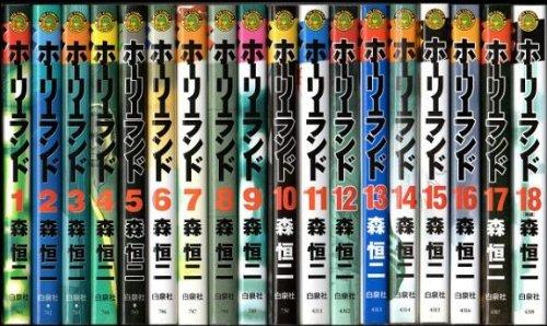 HOLYLAND 全18巻完結 [マーケットプレイス コミックセット]