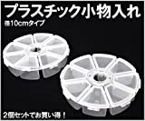 Amazon.co.jpPLATA 【2個セット】サークル型 プラスチック 小物 入れ