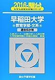 早稲田大学教育学部ー文系 2016―過去5か年 (大学入試完全対策シリーズ 25)