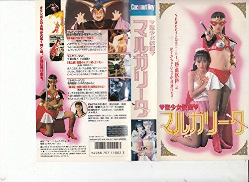 聖少女仮面マルガリータ [VHS]