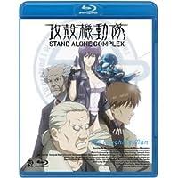 攻殻機動隊 STAND ALONE COMPLEX The Laughing Man [Blu-ray]