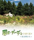 風のガーデンに咲く花々~富良野から~ (Blu-ray Disc)