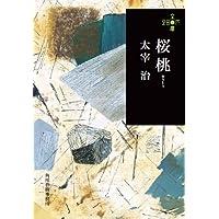 太宰治「桜桃」 (280円文庫)