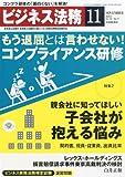 ビジネス法務 2013年 11月号 [雑誌]