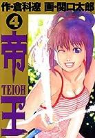 帝王(4) (ビッグコミックス)