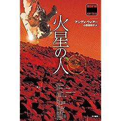 火星の人 [Kindle版]