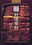 お国自慢 鰻料理百科 (Shotor Library)