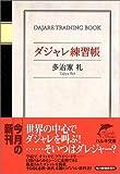 ダジャレ練習帳 (ハルキ文庫 (た16-1))