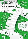 ピアノピース1262 友よ ~この先もずっと・・・ by ケツメイシ (ピアノソロ・ピアノ&ヴォーカル) ~『映画クレヨンしんちゃん 爆睡! ユメミーワールド大突撃』主題歌