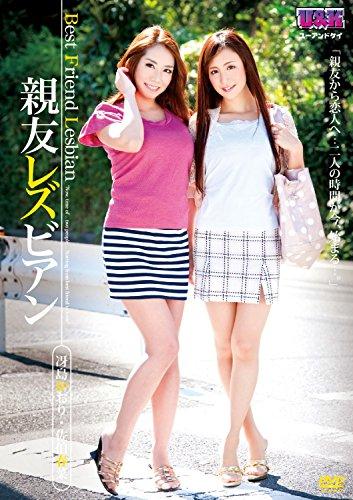 【アウトレット】親友レズビアン 冴島かおり 佐伯春菜 U&K [DVD]