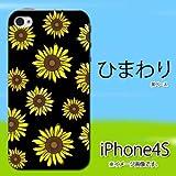 iPhone 4S/4対応 携帯ケース【375ひまわり】