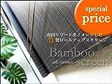 1本売り 南国リゾート空間を演出する 竹ロールスクリーン 幅88×丈180cm 【タヒチ】 (アッシュブラウン)