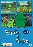 モリゾーとキッコロ vol.1