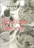 ホテルのお菓子とデザート―BOUTIQUE DESSERT