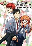 TVアニメ 月刊少女野崎くん オフィシャルファンブック (Gakken Mook)