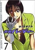 鉄腕バーディー 7 (ヤングサンデーコミックス)