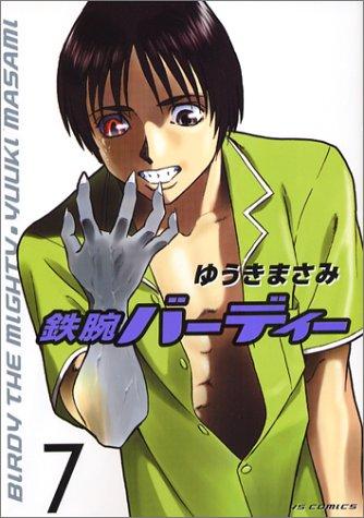 鉄腕バーディー 7 (7) (ヤングサンデーコミックス)ゆうき まさみ