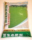 松印芝生の肥料2.5kg