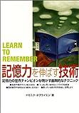 記憶力を伸ばす技術―記憶力の世界チャンピオンが明かす画期的なテクニック