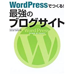 WordPress�ł'���! �ŋ��̃u���O�T�C�g