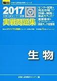 大学入試センター試験実戦問題集生物 2017 (大学入試完全対策シリーズ)