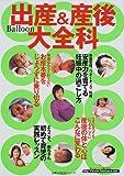 出産&産後大全科―バルーン (主婦の友生活シリーズ)
