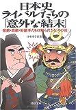 日本史・ライバルたちの「意外な結末」―宿敵・政敵・好敵手たちの知られざる「その後」 (PHP文庫)