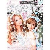 小悪魔 ageha (アゲハ) 2010年 12月号 [雑誌]