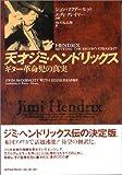 天才ジミヘンドリックス ギター革命児の真実