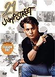 21 ジャンプストリート シーズン1 DVD-BOX(シザーハンズDVD付)[DVD]