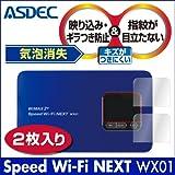 アスデック 【ノングレアフィルム3】 UQ WiMAX Speed Wi-Fi NEXT WX01 専用(2枚入り) 防指紋・気泡が消失するフィルム NGB-WX01