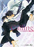 Calling (花丸文庫BLACK カ 3-1)