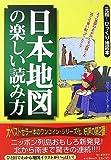 日本地図の楽しい読み方 (ペイパーバックス)