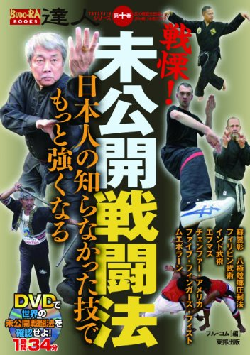 戦慄!未公開戦闘法 日本人の知らなかった技でもっと強くなる 達人シリーズ第十巻(DVD付)