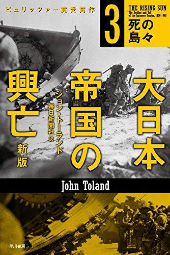 大日本帝国の興亡3:死の島々