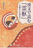 漢文で読む『霊枢』—基礎から応用まで