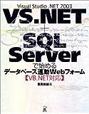 VisualStudio.NET2003+SQL Serverで始めるデータベース連動Webフォーム―VB.NET対応
